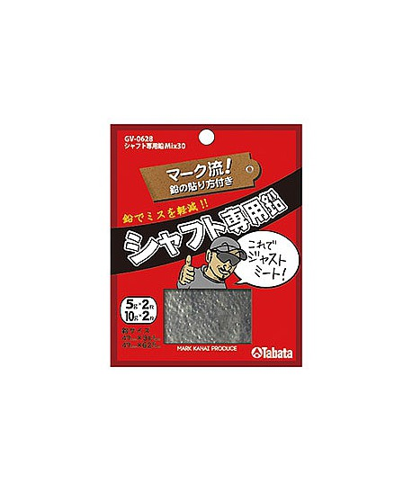 Weight for Shaft MIX 30g